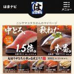 便利!回転寿司の「はま寿司」もスマホで簡単に時間予約ができます