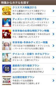 宿泊施設予約サイト「yoyaQ.com(ヨヤキュー・ドットコム)」02