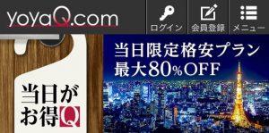 宿泊施設予約サイト「yoyaQ.com(ヨヤキュー・ドットコム)」03