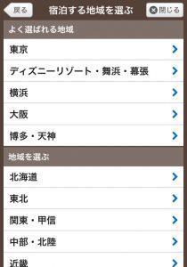 宿泊施設予約サイト「yoyaQ.com(ヨヤキュー・ドットコム)」04