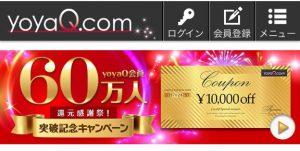 宿泊施設予約サイト「yoyaQ.com(ヨヤキュー・ドットコム)」01