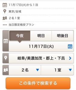 宿泊施設予約サイト「yoyaQ.com(ヨヤキュー・ドットコム)」06