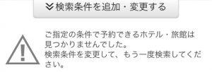 宿泊施設予約サイト「yoyaQ.com(ヨヤキュー・ドットコム)」07