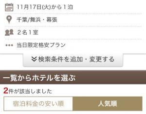 宿泊施設予約サイト「yoyaQ.com(ヨヤキュー・ドットコム)」08