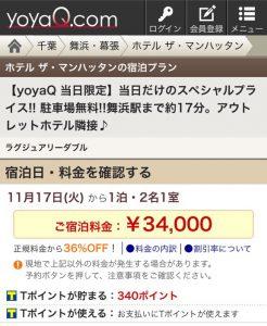 宿泊施設予約サイト「yoyaQ.com(ヨヤキュー・ドットコム)」09