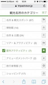 TripAdvisor (トリップアドバイザー)09