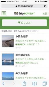 TripAdvisor (トリップアドバイザー)10
