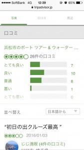 TripAdvisor (トリップアドバイザー)11