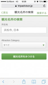 TripAdvisor (トリップアドバイザー)06