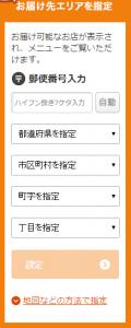 宅配専門サイトdデリバリー01