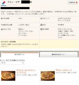 宅配専門サイトdデリバリー04