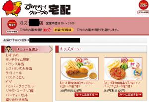 宅配専門サイトdデリバリー06