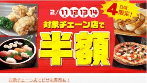 宅配専門サイトdデリバリー08