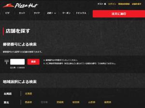 ピザハット(PizzaHut)04