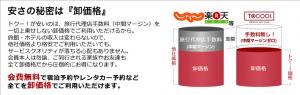 会員制宿泊施設予約サイト「トクー!」02