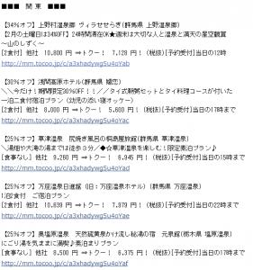 会員制宿泊施設予約サイト「トクー!」05