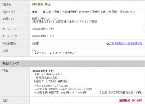 宿泊施設予約サイト「トクー!」09