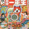 【雑誌】小学一年生定期購読の特典はすごい!購入ならセブンネット!
