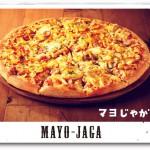 火曜日にも格安にピザを宅配出来るクーポンがドミノ・ピザにはある?