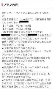 【「半額?無料?!お子様割引プラン!」の宿・ホテル一覧】05