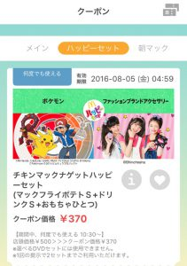 お得アプリ01.