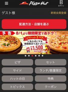 お得アプリ02