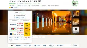 旅行プラン比較サイト02