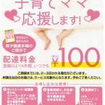 ネットスーパーを活用!イトーヨーカドーは子育て家族送料100円!