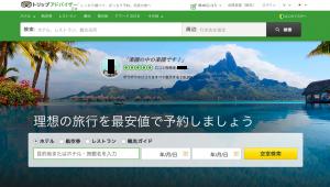 旅行プラン比較サイト01