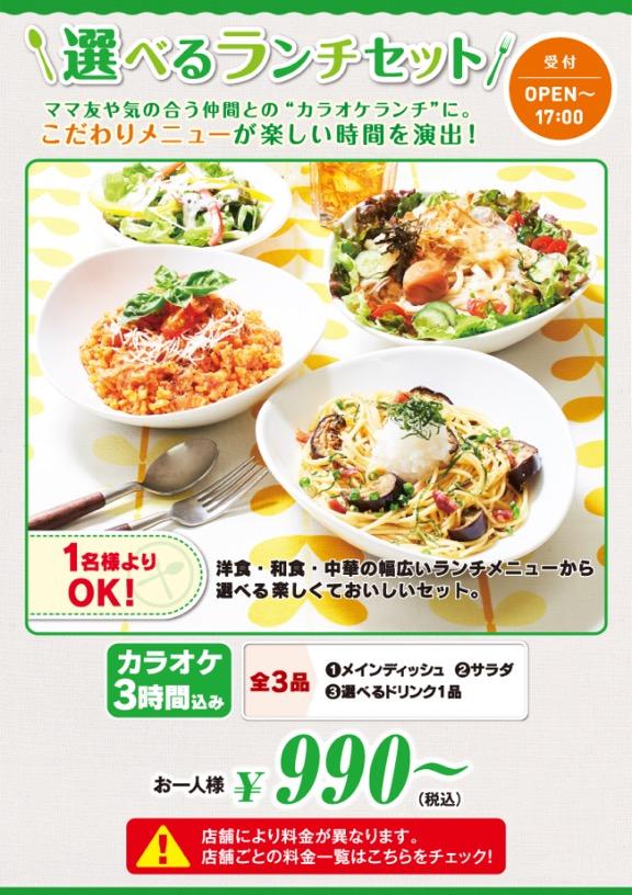 カラオケボックス「コート・ダジュール」01