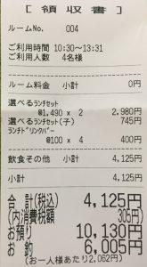 カラオケボックス「コート・ダジュール」06