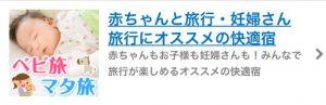 宿泊施設予約サイト(じゃらんnet)01