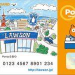 JALマイル!ローソンのお試し引換券とPontaカードはお得!