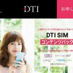 月額0円~500円で使える格安SIM特集!スマホ代を安くする!