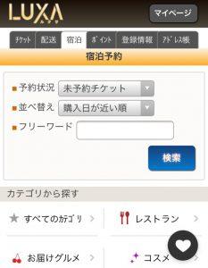 共同購入クーポンサイトLUXA(ルクサ)02