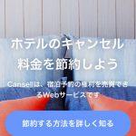 急用でキャンセルされる宿泊予約を格安に買い取れるCansell