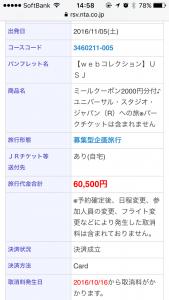 JR新幹線+宿泊02
