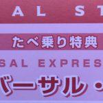 「食べ乗り」は800円でユニバーサル・エクスプレス・パスが買える