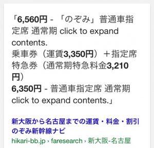 JR新幹線+宿泊03