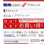 家電・洋服・食品もアウトレットサイトで激安に購入しよう!!