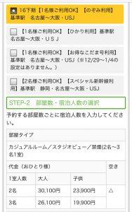 JR新幹線+宿泊06