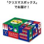 ベネッセこどもチャレンジのクリスマス特大号(12月号)はお得!!