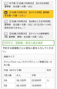 JR新幹線+宿泊07