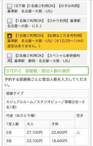 JR新幹線+宿泊08