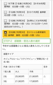 JR新幹線+宿泊09