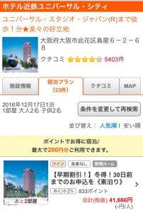 JR新幹線+宿泊04