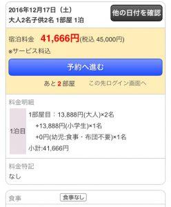 JR新幹線+宿泊05