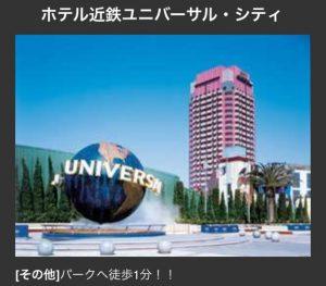 JR新幹線+宿泊01