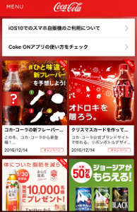 コカ・コーラの便利アプリCokeON01