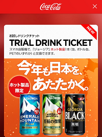 コカ・コーラの便利アプリCokeON03